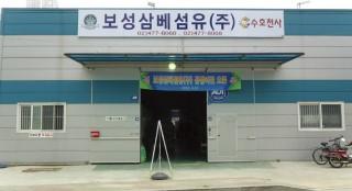 보성삼베섬유 햄프렉스 보성삼베 공장 정문(하남시 초이동)